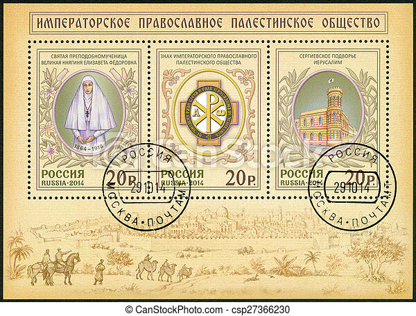 RUSSIA - 2014: devoted The Imperial Orthodox Palestine Society - csp27366230