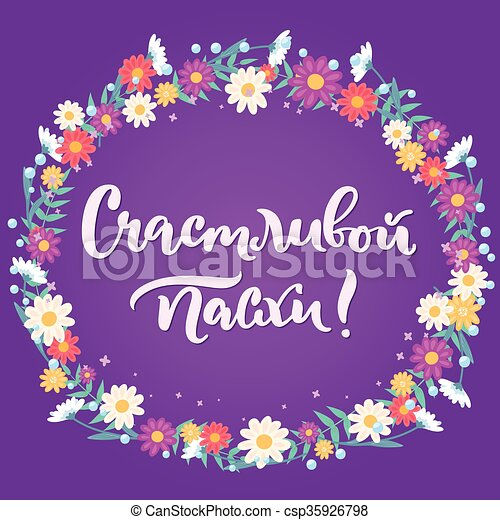 Russian easter greeting card russian easter lettering card title russian easter greeting card csp35926798 m4hsunfo