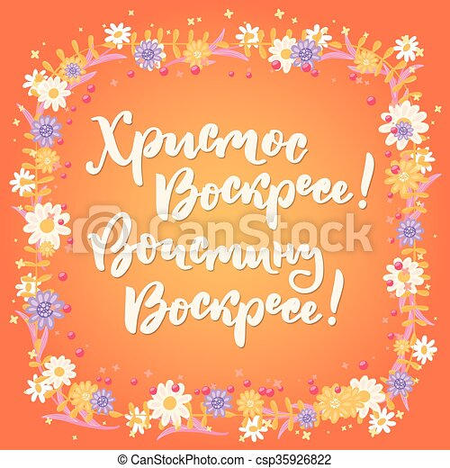 Russian easter greeting card russian easter lettering card titile russian easter greeting card csp35926822 m4hsunfo