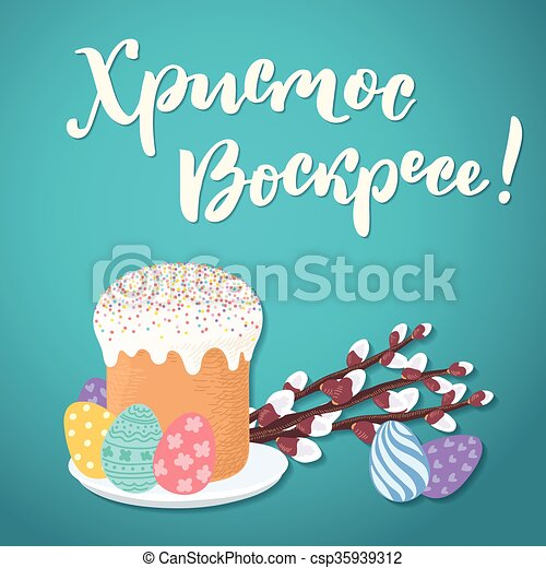 Russian easter greeting card with cake russian easter greeting card russian easter greeting card with cake csp35939312 m4hsunfo