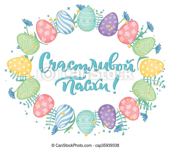 Russian easter greeting card with eggs russian greeting card text russian easter greeting card with eggs csp35939338 m4hsunfo