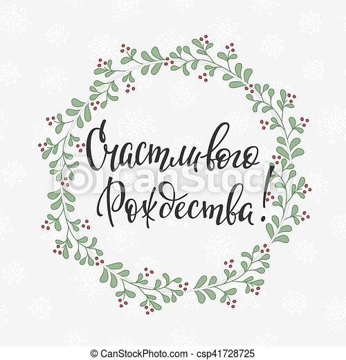 Frohe Weihnachten Russisch Kyrillisch.Russische Weihnachten Typographie