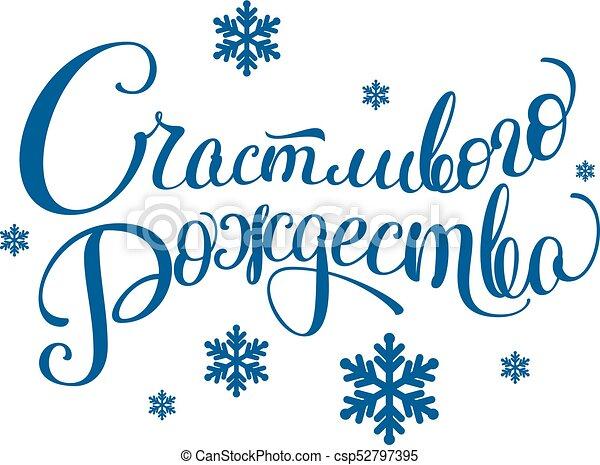 übersetzer Frohe Weihnachten.Russischer Text übersetzung Weihnachten Fröhlich