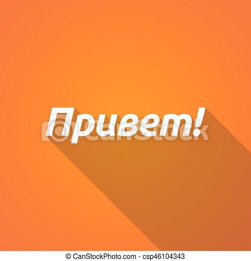 auf russisch hallo