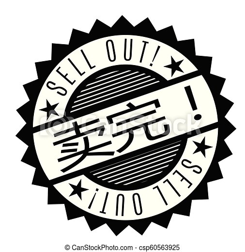 Sell Out Vector Clipart Illustrations 2624 Sell Out Clip Art