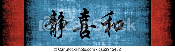 Serenity Happiness Harmony Chinese Motivational Phrase - csp3945452