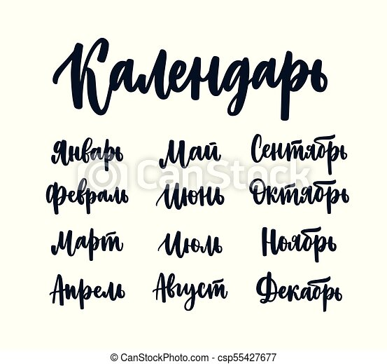Set of Russian names of months written with beautiful artistic cursive font  isolated on white background  Bundle of handwritten words  Gorgeous hand