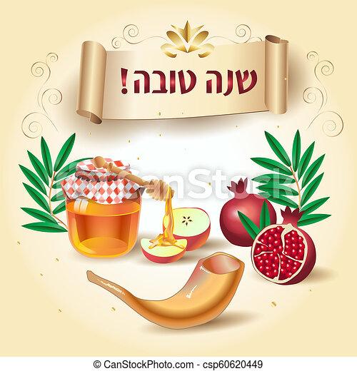 Shana tova greeting card happy jewish new year rosh hashanah shana tova greeting card happy jewish new year csp60620449 m4hsunfo