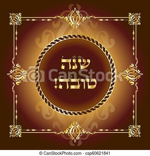 Shana tova happy jewish new year rosh hashanah greeting card shana shana tova happy jewish new year rosh hashanah greeting card csp60621841 m4hsunfo