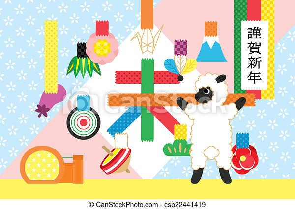 sheep, かわいい, テープ, イラスト, 年 - csp22441419