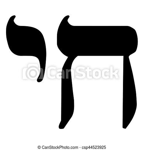 Señal religiosa. Judaísmo. Simbolo Chai. Formador de vectores. - csp44523925