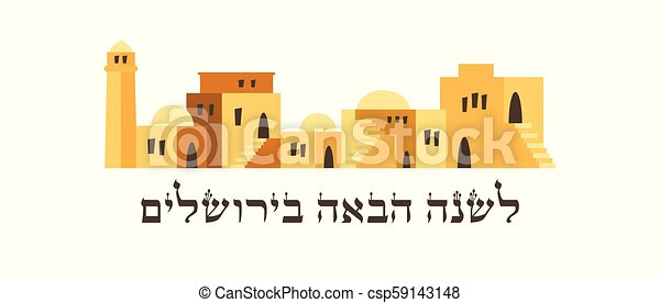 Skyline of old city of jerusalem rosh hashana jewish holiday rosh hashana jewish holiday vector greeting card traditional m4hsunfo