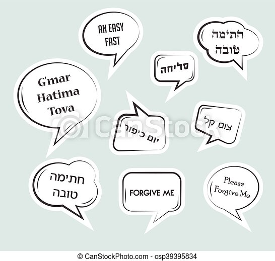 Speech bubbles with traditional greetings for yom kippur jewish speech bubbles with traditional greetings for yom kippur jewish holiday i am sorry easy m4hsunfo