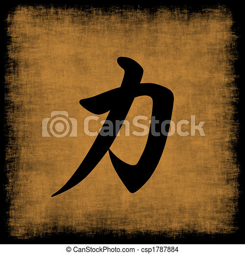 Strength Chinese Calligraphy Set - csp1787884