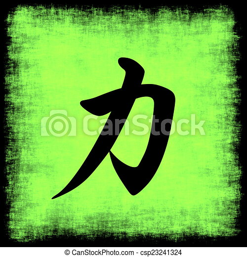 Strength In Chinese Calligraphy Painting With Brush Strokes
