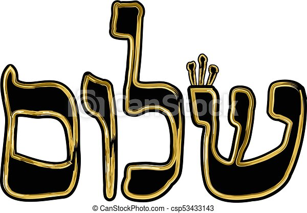 The calligraphic inscription in hebrew shalom in translation means the calligraphic inscription in hebrew shalom in translation means greeting letters hebrew with crowns the golden frame vector illustration on isolated m4hsunfo