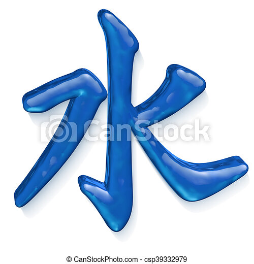 The Chinese Character For Water With A Liquid Texture Isolated On