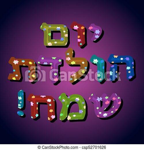 The Hebrew date is Happy Birthday. Multicolored Letters with six-pointed stars. Vector illustration - csp52701626