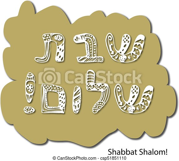 The inscription in hebrew shabbat shalom style doodle sketch hand the inscription in hebrew shabbat shalom style doodle sketch hand draw postcard greetings vector m4hsunfo