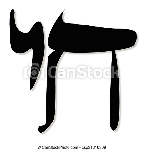 The Symbol Of Chai The Jewish Symbol Of Chai In Silhouette On A