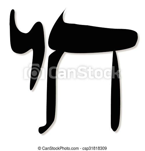 The Symbol Of Chai The Jewish Symbol Of Chai In Silhouette
