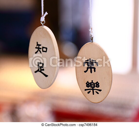 The wooden plaque reads contentment - csp7496184