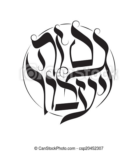 This Too Shall Pass Hebrew Calligraphic Text Typographic Tattoo