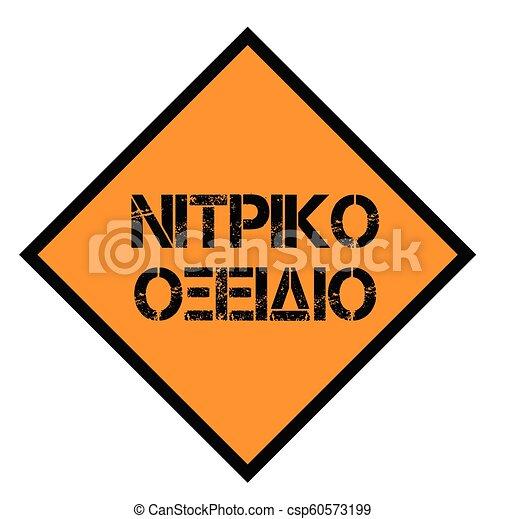 timbre, grec, oxyde, nitreux - csp60573199