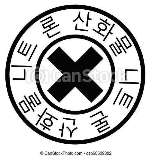 timbre, oxyde, nitreux, coréen - csp60609302