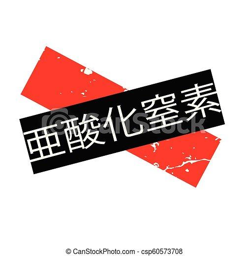 timbre, oxyde, nitreux, japonaise - csp60573708