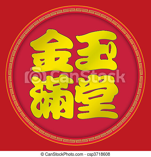 treasures fill the home chinese new year this wording is always stated in fai chun red bannerpaper and said by people in chinese new year