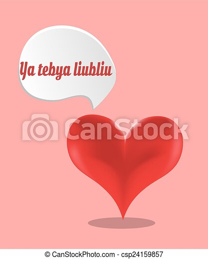 Valentines Card With Red Heart, Text I Love You   Russian Language Vector