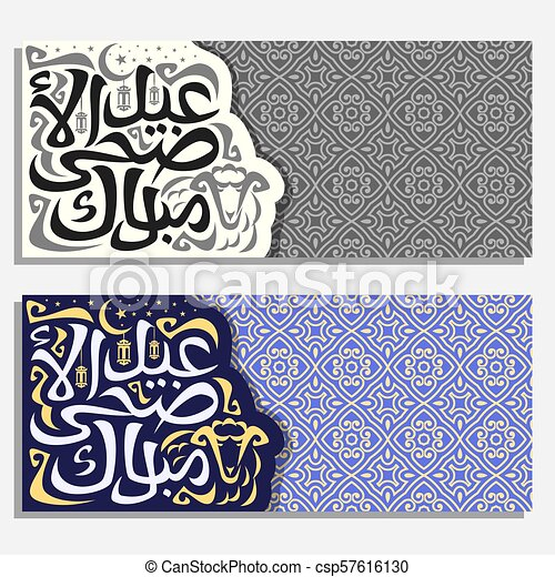 Vector greeting cards for eid ul adha mubarak vector greeting card vector greeting cards for eid ul adha mubarak m4hsunfo