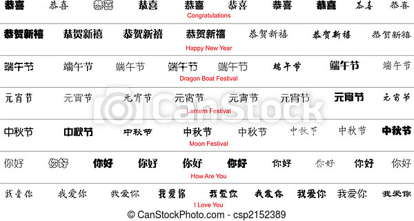 Vector greetings and festivals in chinese with english translation vector greetings and festivals in chinese with english translation m4hsunfo