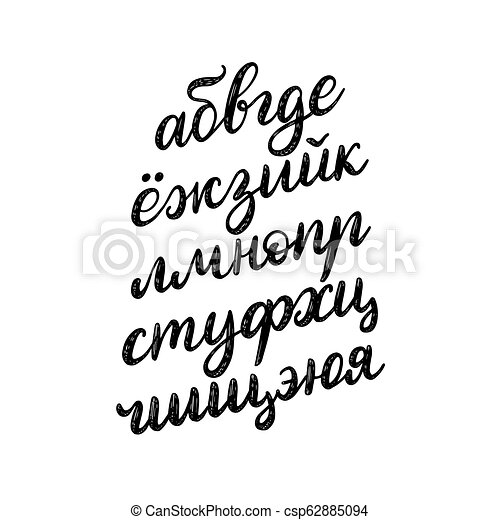 Vector handwritten Russian alphabet  Calligraphy font of Cyrillic letters  on white background