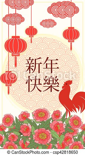 vector illustration of happy chinese new year card
