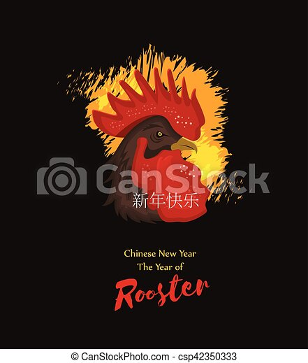 Vector Illustration Of The Red Rooster Fiery Rooster Symbol Of