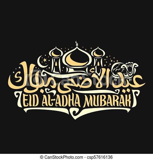 vector logo for eid uladha mubarak vector logo for