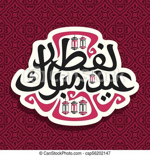 Vector logo for muslim greeting calligraphy eid al fitr mubarak cut vector logo for muslim greeting calligraphy eid al fitr mubarak cut paper sign with original brush typeface for words eid al fitr mubarak in arabic m4hsunfo