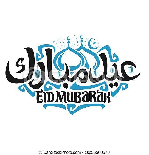 Vector Logo For Muslim Holiday Eid Mubarak Calligraphy Sign With Original Brush Typeface For Black Words Eid Mubarak In Canstock