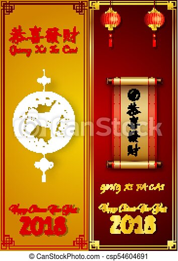 vertical banners set with 2018 chinese new year elements year of the dog white dog