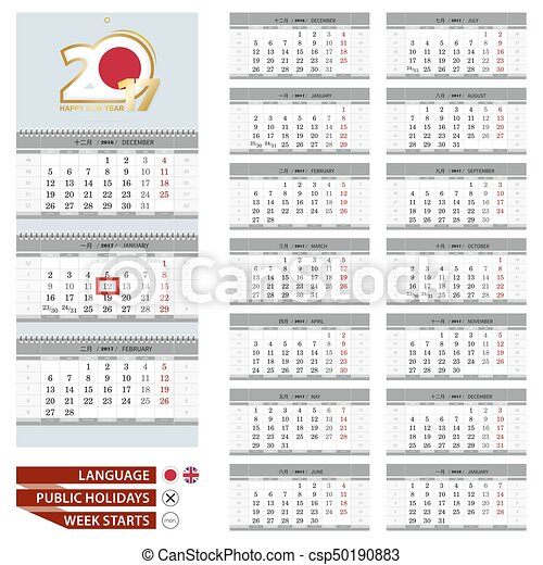 wall calendar planner template for 2017 year japanese and english