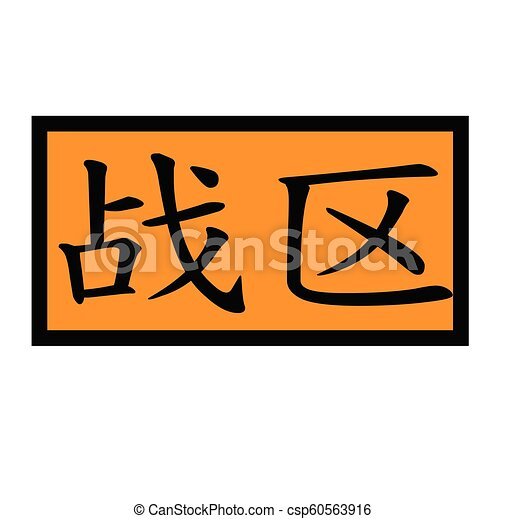 War Zone Stamp In Chinese War Zone Black Stamp In Chinese Language