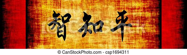 Wisdom Knowledge Peace Chinese Motivational Phrase - csp1694311