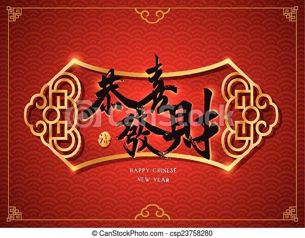 Wohlstand, wort, chinesisches , wünschen, traditionelle , sie ...