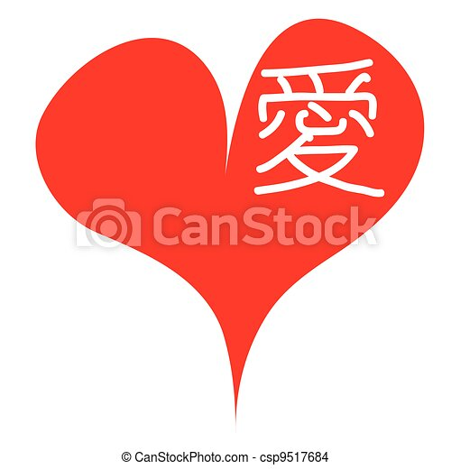 word love in the Chinese language at the heart - csp9517684