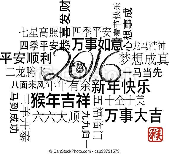 Wort, chinesisches , hintergrund, jahr, neu , 2016, wolke. Wohlstand ...