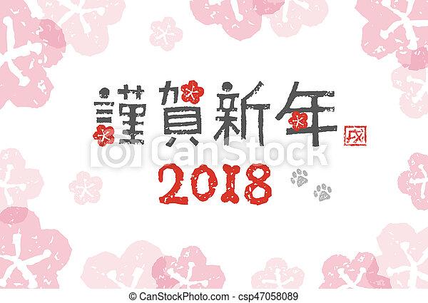 Year of the dog new year card illustration /translation of japanese ...