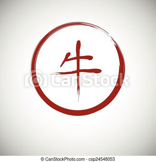Zodiac Symbols Calligraphy Ox Chinese Calligraphy Zodiac Ox